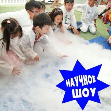 Научное шоу на детский праздник! в Бишкек