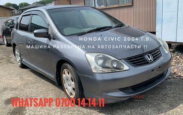 ЗАПЧАСТИ на Honda Civic 2004 г.в. Машина разобрана, все детали в