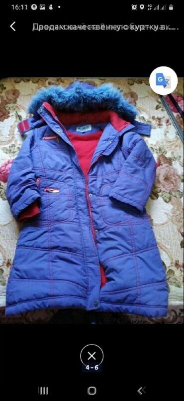 отдам даром обмен в Кыргызстан: Куртки от 35 7,9 лет обмен на порошок 3 кг за 1 шт