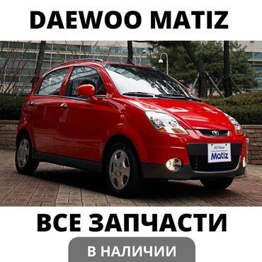 daewoo matiz запчасти в Кыргызстан: Запчасти на daewoo matiz•Рули•Диски и шины •Зеркала•Детали