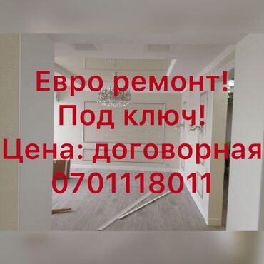 квартиры с последующим выкупом in Кыргызстан | ПРОДАЖА КВАРТИР: Отделочник. Больше 6 лет опыта