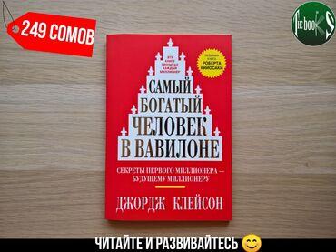 Самый богатый человек в Вавилоне Бесплатная доставка по городу Бишкек