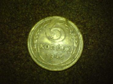 Bakı şəhərində 5 qepik 1946 ci il