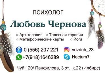 Психолог, индивидуальные консультации  • Арт-терапия  • Телесно-ориент в Бишкек