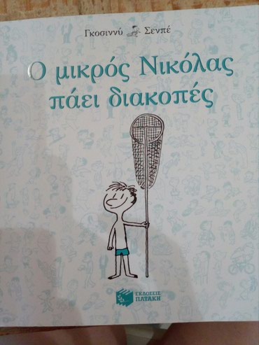 Εκ.Πατακη Ο.μικρος Νικολας παει σε Thessaloniki