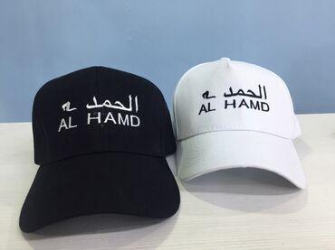 al fajr в Кыргызстан: В наличии кепки Salam и Al Hamd