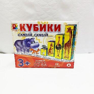 развивающие кубики в Кыргызстан: Чудесное кубики самый самый российского производства!!⠀В комплекте