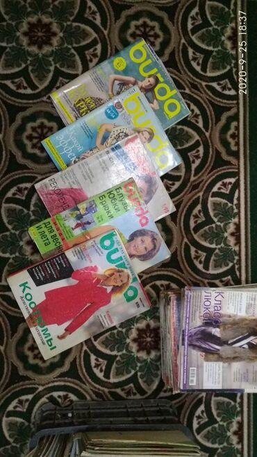 журнал бурда купить в Кыргызстан: Журналы Бурда в хорошем состоянии. Оптом 31шт