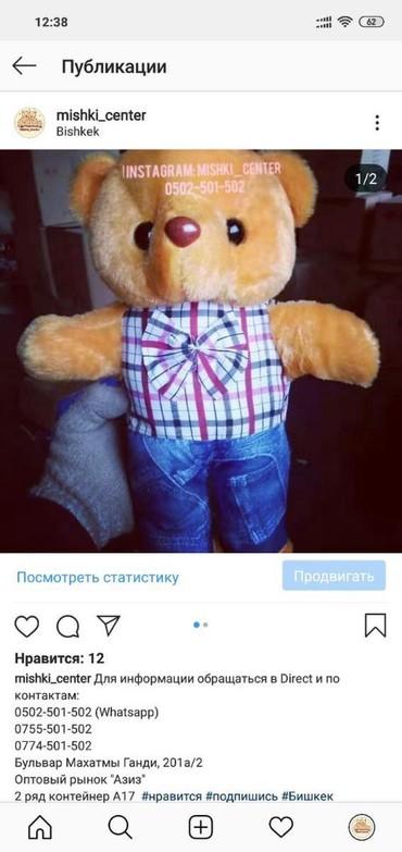 Мишки оптом и розница в Бишкек