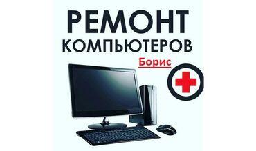 продажа однокомнатных квартир в канте в Кыргызстан: Ремонт | Ноутбуки, компьютеры | С гарантией, С выездом на дом