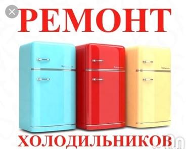 веб камеры ручная фокусировка в Кыргызстан: Ремонт | Холодильники, морозильные камеры