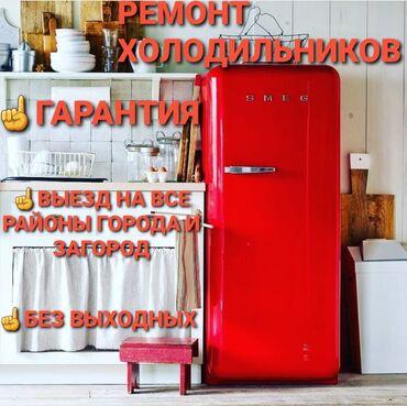 uslugi avtovyshki 22 metra в Кыргызстан: Ремонт   Холодильники, морозильные камеры   С гарантией, С выездом на дом