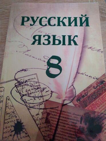 rus dili - Azərbaycan: 6cı sinif rus dili