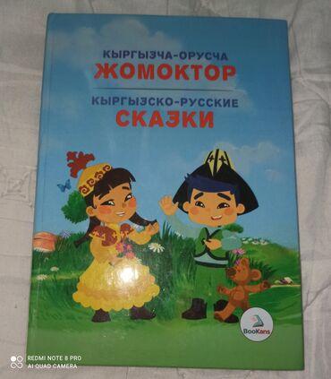 Детский мир - Байтик: Сказки