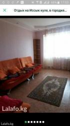 Отдых на Иссык куле в городке Бостери! Сдаю 1 комн квартиру , чистую , в Бишкек