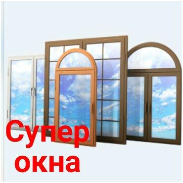 Окна,пластиковые окна в Бишкек