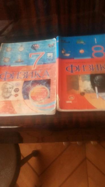 Gəncə şəhərində Учебники физики 7и 8 кл, тестовые