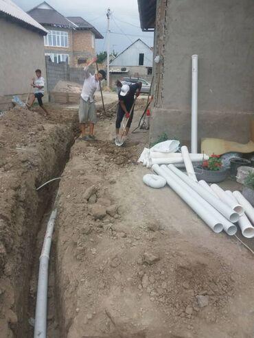 скотовоз услуги в Кыргызстан: Сантехник | Чистка канализации | Стаж Меньше 1 года опыта