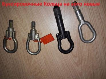 - Буксировочные кольца на авто(новые) по 400с. (Whatsapp) в Бишкек