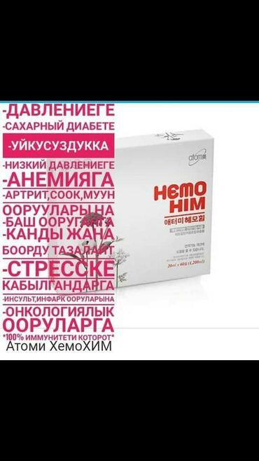 ХемохимПробиотикАй лютеинЗубная паста чон,кичинеКрем коздун