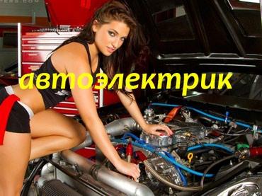 Автоэлектрик. Отремонтирую любую поломку в автомобиле.  в Бишкек