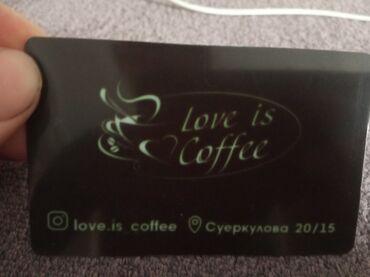 Пожизненный карточка для кофе купишь одну второй любой будет