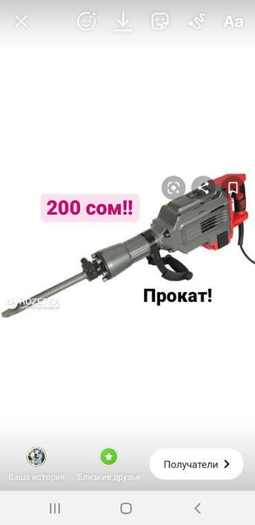 Отбойные молотки в Кыргызстан: Прокат, отбойный молоток. Новый, хорошо работает, доставка БЕСПЛАТНАЯ!