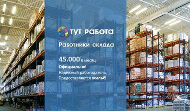 osten телевизор производитель в Кыргызстан: Работники на склад:1. В логистическую компанию (сортировка и