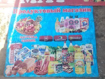 Услуги - Тынчтык: Изготовление рекламных конструкций | Вывески, Перетяжки