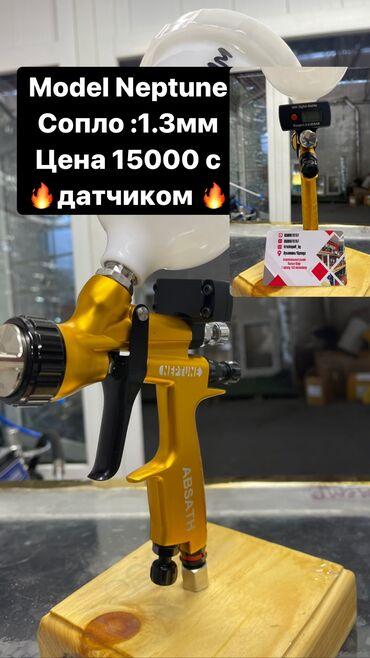фанера бишкек in Кыргызстан | ДРУГИЕ УСЛУГИ: Продаём Професиональные краскопульты от наилучших производителей  Самы