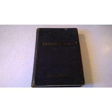 Εμπορικός Νόμος - Ελευθ. Φ. Λεβαντή Κώδιξ ιδιωτικού Ναυτικού