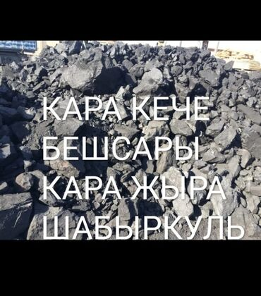 Уголь уголь уголь доставка от 2х тонн КАРА КЕЧЕ БЕШСАРЫ крупный