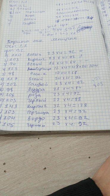Ищу работу (резюме) - Кызыл-Суу: Закройщик. Больше 6 лет опыта