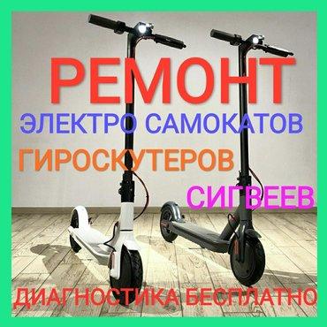 самокат scooter в Кыргызстан: Самокаты Xiaomi Ninebot kugo и.т.д.Запчасти зарядки. Камеры на mi