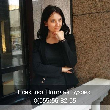 Вождение практика - Кыргызстан: Профессиональная помощь психолога  Добрый день. Меня зовут Бузова Ната