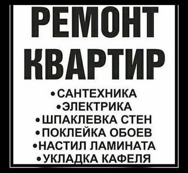 11095 объявлений: Поклейка обоев, Шпаклевка, Укладка кафеля | 3-5 лет опыта