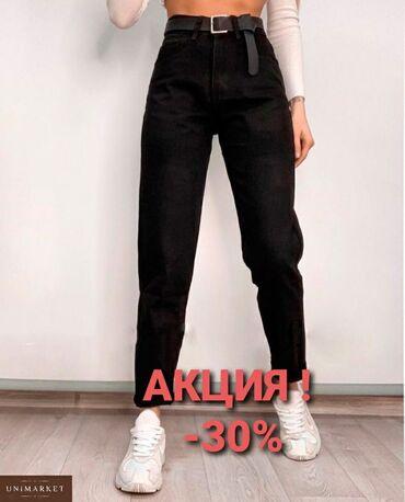 редкие буквы кока кола 2021 in Кыргызстан | ОСТАЛЬНЫЕ УСЛУГИ: Продаю джинсы- мом, черные, с легким флисом. Очень актуальны зимой 202