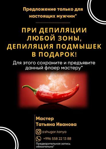 modi t 600 в Кыргызстан: Мужской шугаринг, ваксинг, депиляцияПрайсПах (воск, сахар) 1200Ноги