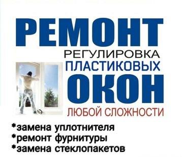 РЕМОНТ ОКОН ЛЮБОЙ СЛОЖНОСТИ в Бишкек