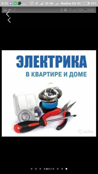 По Бишкеку электрик с выездом все делаем качественно 100% стаж 10 лет в Бишкек