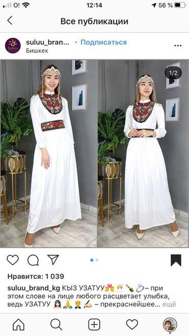 Продаются платья на Кыз Узатуу большой выбор моделей и аксессуаров!!