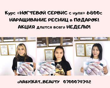 здоров мом крем бишкек в Кыргызстан: Курсы | Мастера маникюра, Мастера по наращиванию ресниц, Бровисты | Выдается сертификат, Предоставление расходного материала, Предоставление моделей