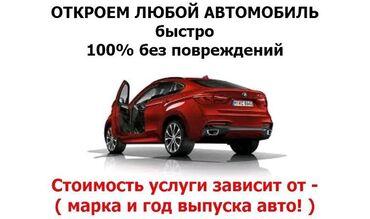 аварийные авто in Кыргызстан | АКСЕССУАРЫ ДЛЯ АВТО: Аварийное вскрытие замков | Изготовление систем автомобиля