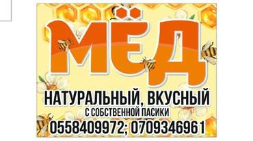 Продаю Мёд натуральный . очень вкусный в Бишкек