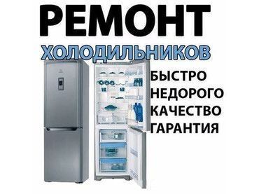 Ремонт холодильников и морозильников любых марок. в Бишкек