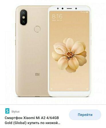 Б/у Xiaomi Mi A2 64 ГБ Золотой