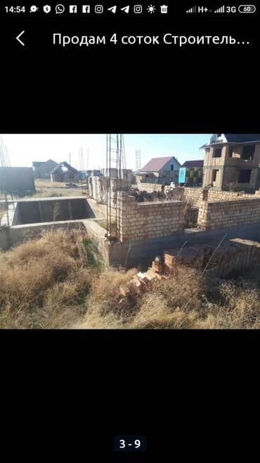Земельные участки - Кыргызстан: Продается участок 4 соток Для строительства, Срочная продажа, Генеральная доверенность