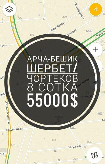 куплю участок в бишкеке арча бешике в Кыргызстан: Продам 8 соток