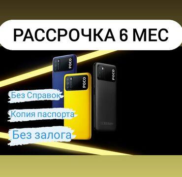 Флагманский смартфон lenovo - Кыргызстан: *POCO M3 4x64 gb* Сиздин смартфонуңуз бузулуп же эскирдиби ?  Же жөн