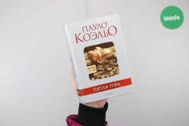 """Книга """"Пятая гора"""" Пауло Коэльо   Палітурка: тверда Мова: російська  С"""